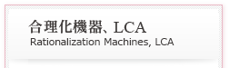 合理化機器 Rationalization Machines