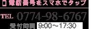 電話番号をスマホでタップ TEL:0774-98-6767 受付時間 9:00~18:00