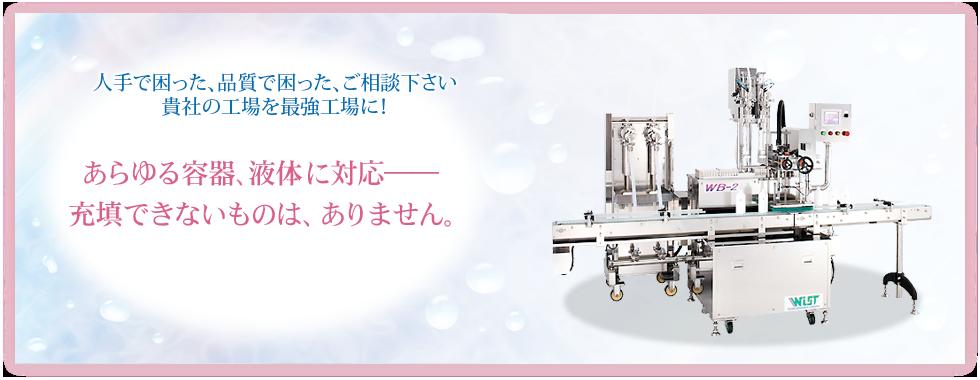 あらゆる容器、液体に対応――充填できないものは、ありません。