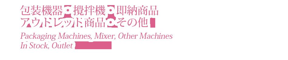包装機器、攪拌機、その他、即納商品・アウトレット[Packaging Machines,Mixer,etc. , In Stock,Outlet]